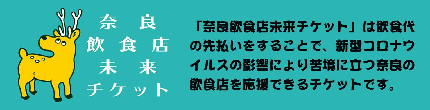 奈良未来チケット